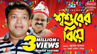 Shoshurer Biye   শ্বশুরের বিয়ে   Bangla Comedy Natok   Siddikur Rahman   Juel Hasan   Hashi Moon