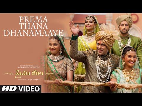 Prema Thana Dhanamaaye Video Song    Prema Leela    Salman Khan, Sonam Kapoor