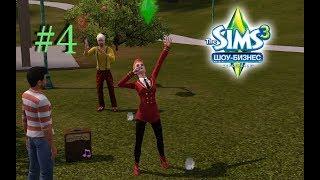 Симс 3: Шоу-бизнес #4 (Первое выступление)
