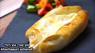 Perfect khachapuri acharuli מתכון מושלם לאצ'רולי חצ'פורי