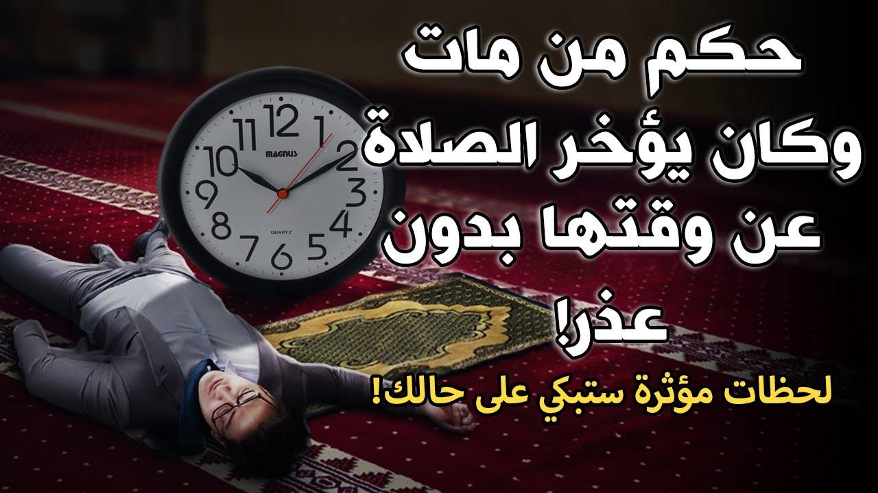 هل تعلم ما حكم من مات وكان يؤخر الصلاة عن وقتها بدون عذر؟ لحظات مؤثرة .. ستبكي على حالك..!!