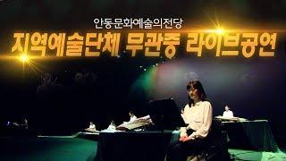 지역예술단체 무관중 라이브공연 / 안동문화예술의전당
