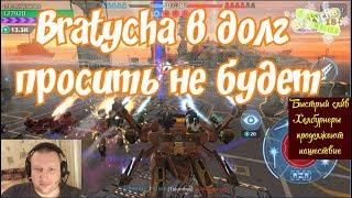 War Robots Летающий дракон уже в бою,Bratycha взломали