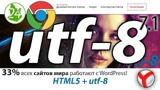 Как исправить текст сайта поменять кодировку  utf-8 сделать сайт Set Character Encoding