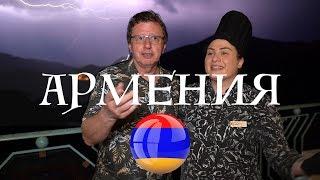 Армения - Родина баскетбола/щечки в вине/тыква с людьми