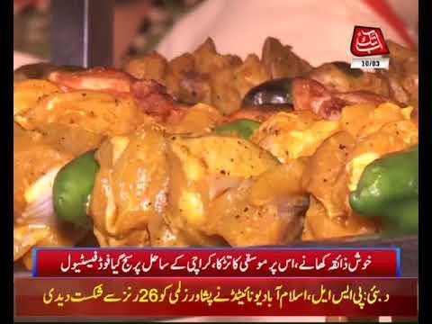 Karachi: Food Festival Begins at Clifton Beach Park