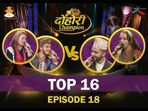 JaluMaya Gurung, Pritam Pokharel VS Saroj Simkhada, Sita Ghimire   TOP -16   EPI-18 DOHORI CHAMPION
