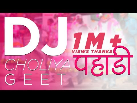 NonStop DJ Pahari 2018 || CHOLIYA DJ SONG || डी0जे0 छोलिया गीत  KYA BIGAYO MACHI LE-SURESH DOKULYAAL