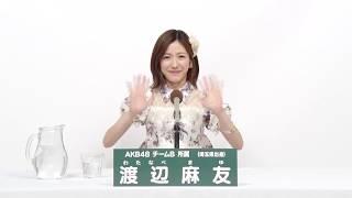 AKB48 チームB所属 渡辺麻友 (Mayu Watanabe) 渡辺麻友 検索動画 4