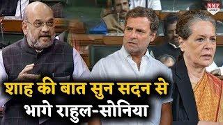 Amit Shah की बात सुन Sonia, Rahul को लगी मिर्ची, Lok Sabha छोड़ कर भागी Congress