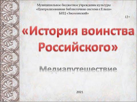 Медиапутешествие «История воинства Российского»