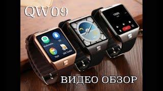 детальный обзор на часы QW09 (2018 г.)