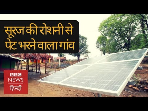 देश के पहले Solar Kitchen गांव में कैसे बनता है खाना? BBC Click with Vidit (BBC Hindi)