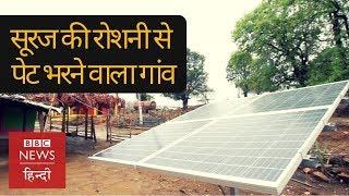 देश के पहले Solar Kitchen गांव में कैसे बनता है खाना? BBC Click with Vidit (BBC Hindi) / Видео