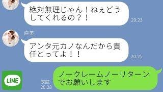 【LINE】彼氏を奪った友人の結婚式に参加した→元カレの正体を暴露したら女の反応が…w