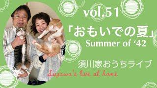 vol.51「おもいでの夏」Summer of '42
