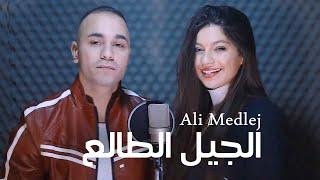 Ali Medlej - Al Jeel Al Tale3  (Lyric Video)   علي مدلج - الجيل الطالع