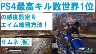 【APEX LEGENDES】PS4世界一の設定とエイム練習方法!【asapa…
