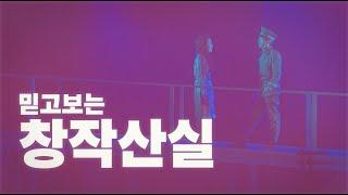 2019 공연예술창작산실 올해의신작 하이라이트