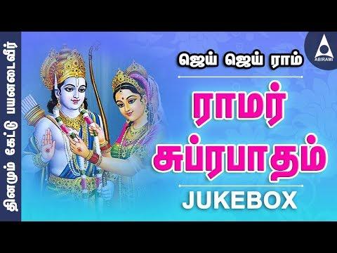 Ramar Suprabatham - Jai Jai Ram - Song Of Lord Rama - Tamil Devotional Song