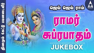 Ramar Suprabatham - Jai Jai Ram - Song Of Lord Rama - Tamil Devotional Song