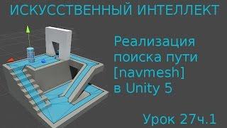 Разработка игр (Урок 27ч.1 - Искусственный интеллект и поиск пути. NavMesh в Unity 5)