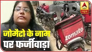 Be Aware Of 'Fake Zomato', Rohtak Student Becomes Victim Of Online Forgery | ABP News