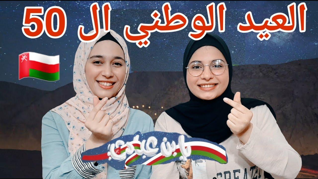 ردة فعل بنات فلسطين على اغنية يابن عبادي العيد الوطني ال50 ??❤️?? الشباب العُماني يبدع ?