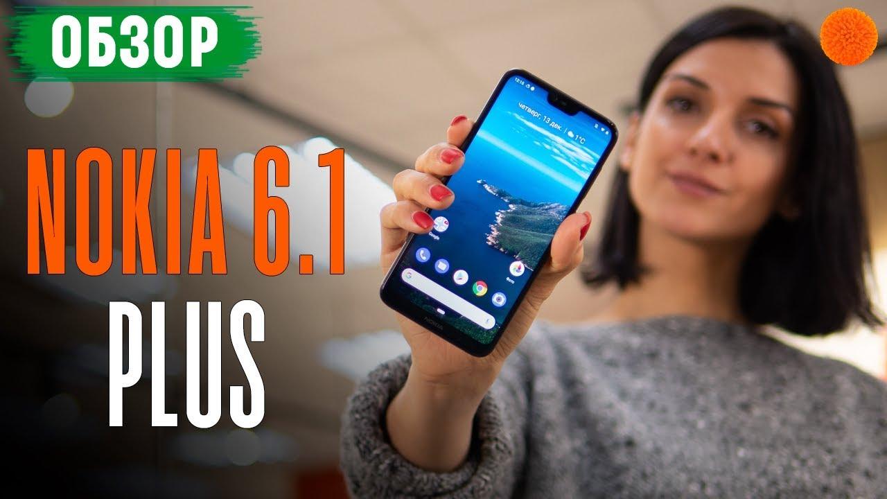 Обзор смартфона Nokia 6.1 Plus ▶️ (COMFY)