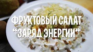 Фруктовый салат Заряд энергии