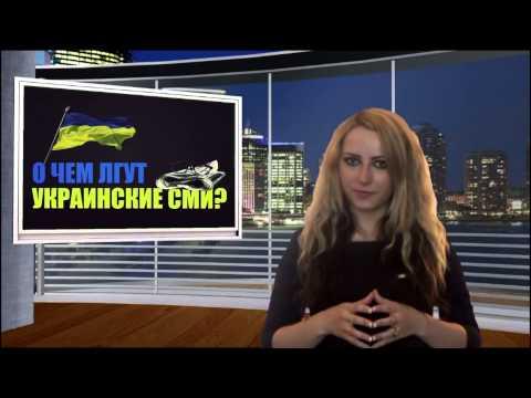 """""""О чем лгут украинские СМИ"""" Выпуск 1/ About taradiddle ukrainian media! English subtitles."""