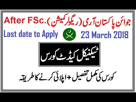 Join Pakistan Army Through 30th Technical Cadet Course (TCC) , Regular Commission in Pakistan Army