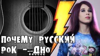 �������� ���� Почему русский рок — дно ������
