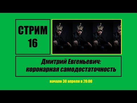 """Стрим#16 """"Дмитрий Евгеньевич: коронарная самодостаточность"""""""