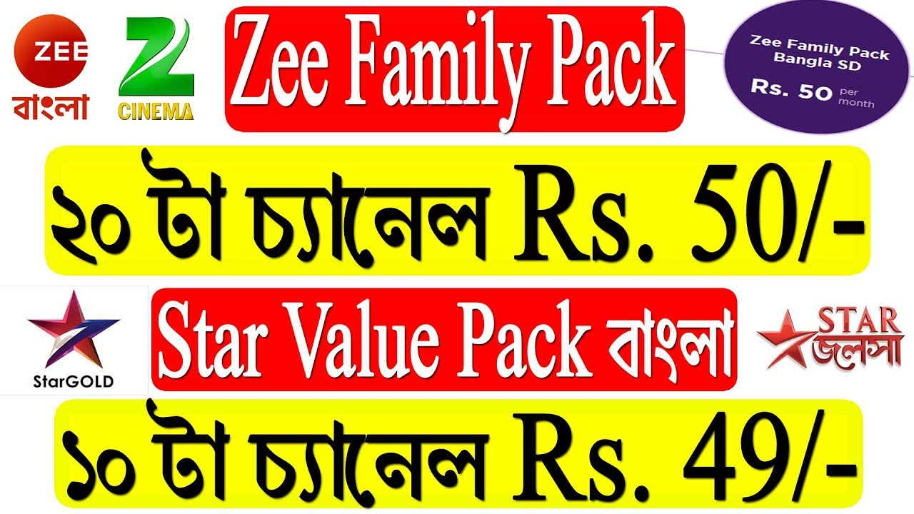 Trai new rule for Dth and Cable tv |Zee & Star Latest Family Channel Packs  Only Rs  49 Per Month