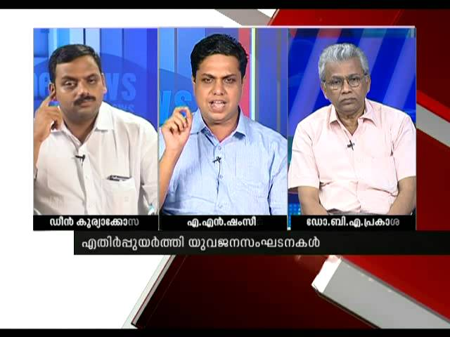 State government's job policy opposed by youth congress News Hour 14th September 2014