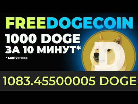 1000 DOGECOIN за 10 минут. FREEDOGECOIN стратегия из головы. Путь к миллиону с нуля