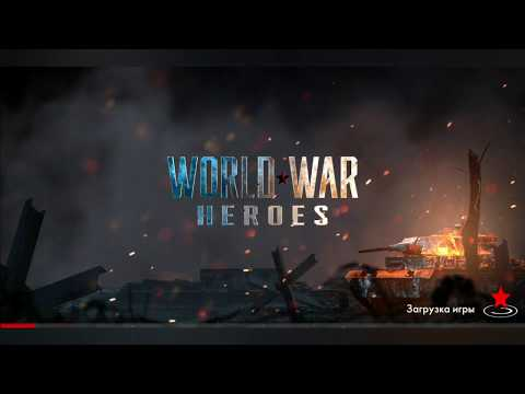 BETA-TEST 1.20.0 IN WORLD WAR HEROES!!! GAMEPLAY WITH NEW GUNS!!!! БЕТА-ТЕСТ В ВВХ!!! ГЕЙМПЛЕЙ!!!
