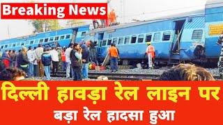 Breaking News : दिल्ली हावड़ा रेलवे लाइन पर बड़ा हादसा || Howrah Dhanbad Ranchi Railway Line