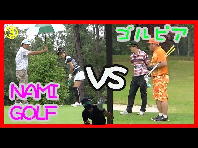 【コラボ動画】チームワーク抜群のNAMIGOLFあと1UPで勝利確定♪【③NAMI GOLF神戸三田ゴルフクラブHOLE6&7】