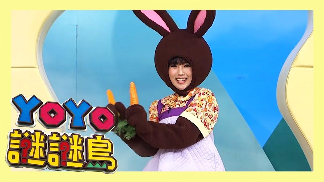 【YOYO謎謎島】和外星人做朋友! YOYO點點名 第17季 第60集|太陽哥哥|兒童節目