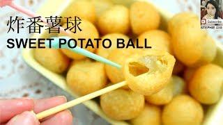 【炸蕃薯球做法】 【FRIED SWEET POTATO BALL RECIPE】 STEPHIE'S KITCHEN