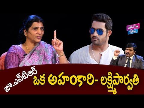జూ NTR  ఒక అహంకారి - లక్ష్మి పార్వతి | Lakshmi Parvathi Reveals Jr NTR Charactor | YOYO Cine Talkies