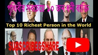 Top 10 richest person in the world 2018 according to forbes