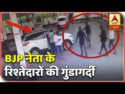 UP: BJP Leader's Family Members Indulge In Vandalism On Petrol Pump In Meerut   ABP News