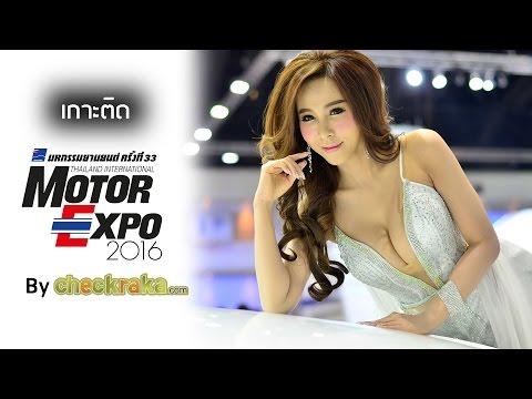 เกาะติด MOTOR EXPO 2016 หรือ งานมหกรรมยานยนต์ ครั้งที่ 33