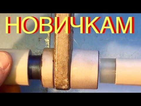 Как паять полипропиленовые трубы с наружным армированием для отопления и водопровода своими руками