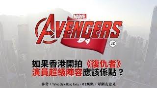 🎥如果香港開拍《復仇者聯盟 Avengers》,演員陣容應該係點?(Ref: 眾網友意見) thumbnail
