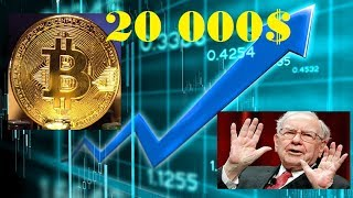 Цена Биткоина достигнет $20 000 | Старики, вроде Баффета, никогда не признают Bitcoin