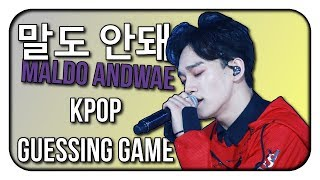 "GUESS THE KPOP SONG BY THE "" MALDO ANDWAE / 말도 안돼 """